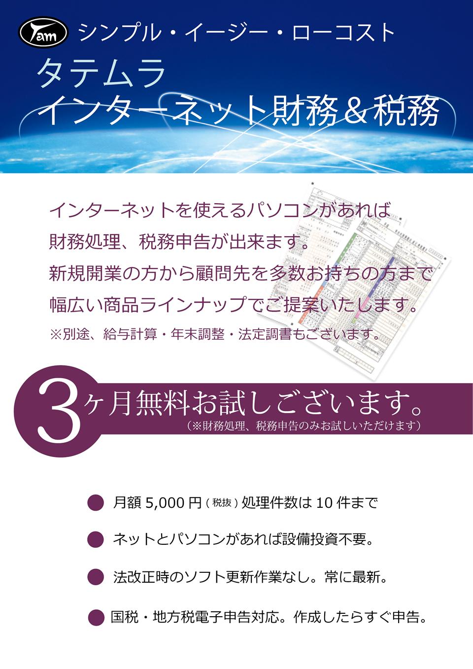 桜友会会員様向けシステム